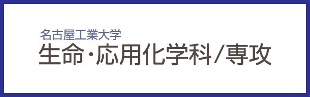 名古屋工業大学 生命・応用化学科/専攻