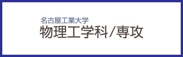 名古屋工業大学 物理工学科/専攻